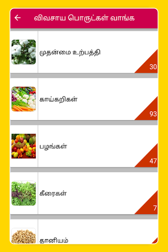 Tamil Calendar 2020 Tamil Calendar Panchangam 2020 6.1 screenshots 24