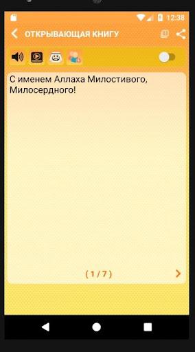 Лукман (сура) — Википедия | 512x284