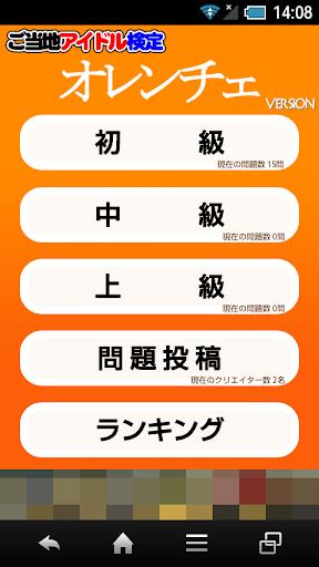 ご当地アイドル検定 オレンチェ version