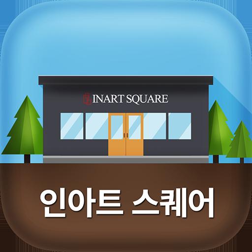 인아트 스퀘어 (app)