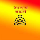 Bhagya Badle - Change Destiny