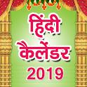 Hindi Calendar 2019 icon