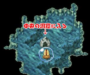 沈没 海底 船 6 ドラクエ
