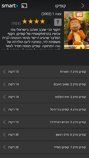 Smart screenshot 3