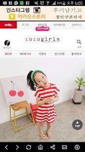 코코기린 COCOGIRIN - náhled