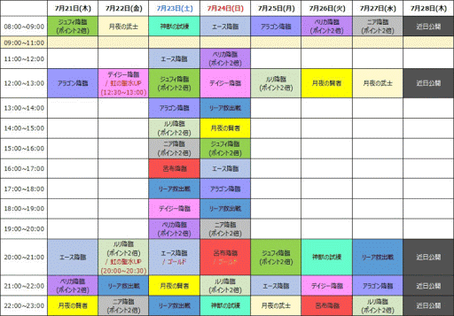 イベントスケジュール0721