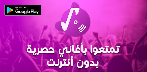 أنغا مي بدون أنترنت Anghamy app (apk) free download for Android/PC/Windows screenshot