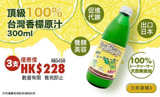頂級100%台灣香檬原汁_760_460.jpg