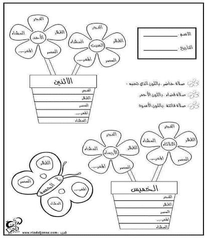 رمضان, أنشطة منزلية, أطفال, شهر رمضان, تربية, دين, مسجد, صلاة