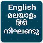 Malayalam Dictionary