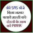 Free SMS APP icon