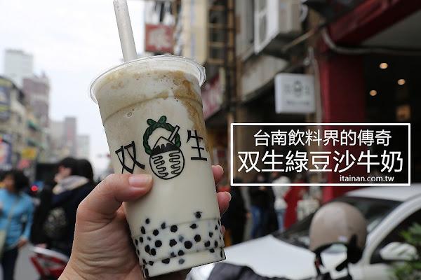 台南飲料|台南飲料界的傳奇:双生綠豆沙牛奶Shuànsên beverages~IG最紅打卡熱門飲料店,赤崁樓周邊人氣夯店,要取號碼牌,慢來買不到!