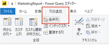 Power Queryで条件列の追加