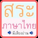 สระ ภาษาไทย มีเสียง icon