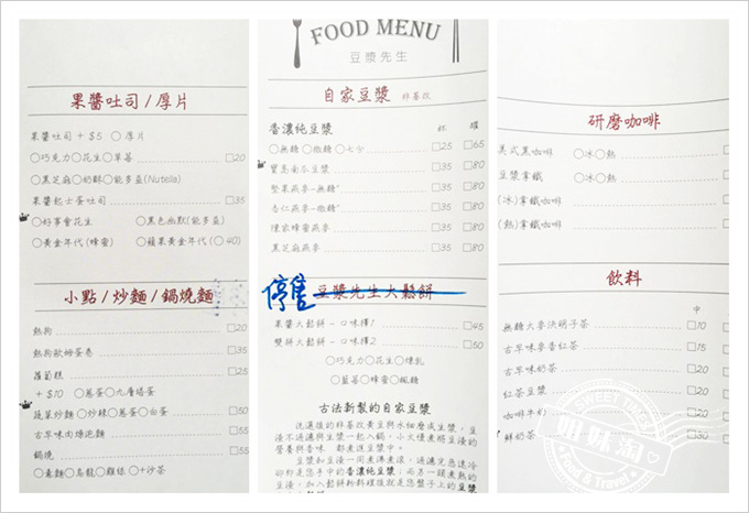 豆漿先生菜單