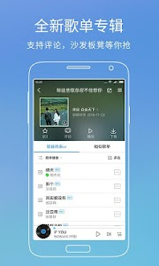 Kugou Music screenshot 2