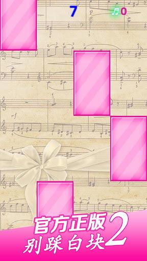 别踩白块儿2 钢琴大师﹣音乐版
