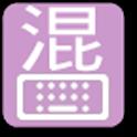 Mixed Chinese keyboard icon