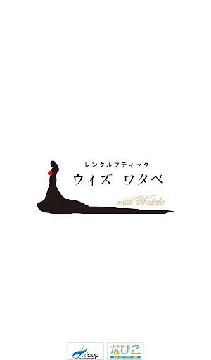 レンタルブティック ウィズワタベ -with Watabe-
