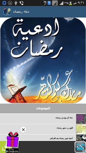 اجمل ادعية رمضان 2015