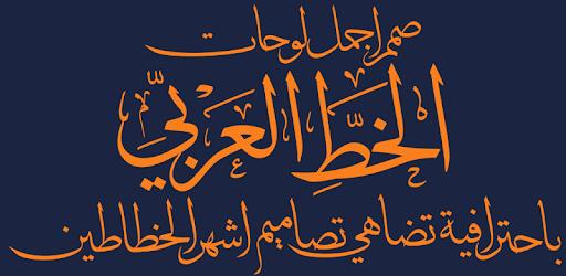 Ana Muhtarif Al Khat on Windows PC Download Free - 2 0 - com