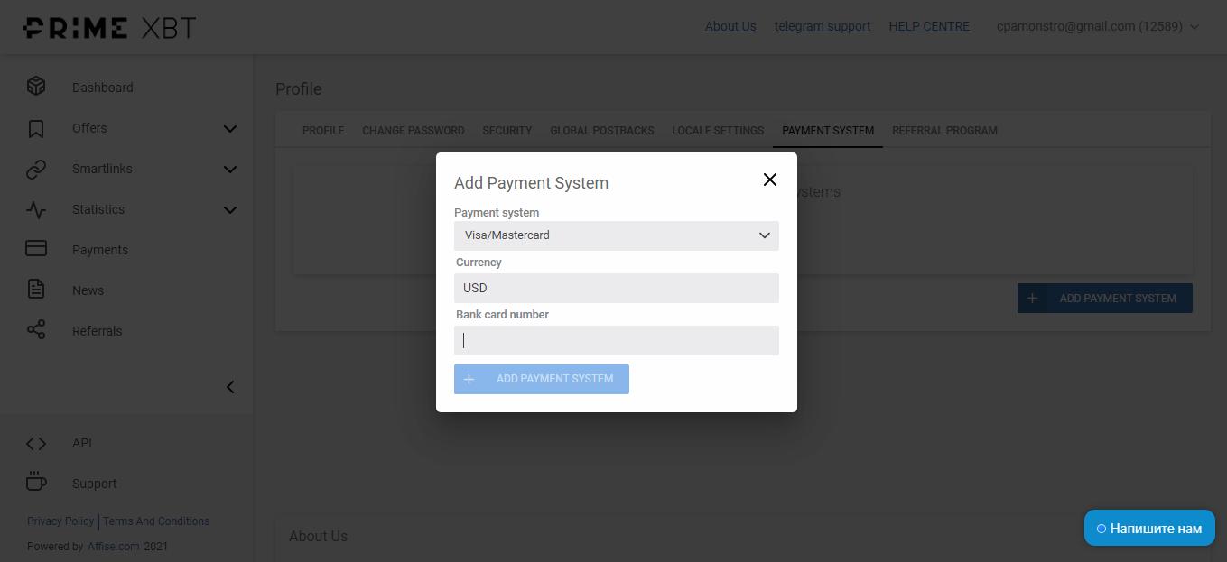 Обзор партнерки PrimeXBT: in-house офферы с выплатами за лид до $1250