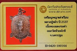 มังกรทองมาแว้วววว เหรียญพญาเต่าเรือน พระสีวลีมหาลาภ หลวงปู่หลิว วัดไร่แตงทอง นครปฐม ปี2537 ออกที่วัดห้วยผักชี + บัตรดีดี