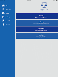‫کتاب قانون‬‎- screenshot thumbnail