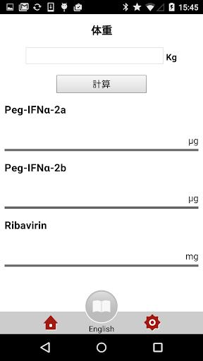 玩免費醫療APP|下載肝炎治療GL app不用錢|硬是要APP