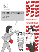 Photo: 小尸凶的漫画:送旗