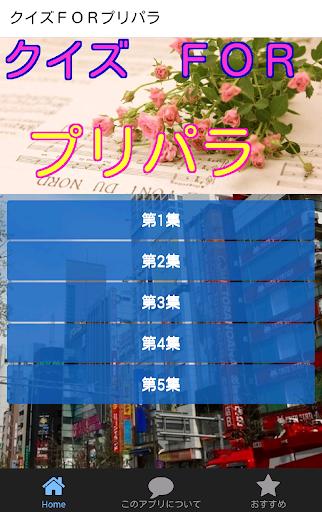 クイズFORプリパラ-ゲームとアニメのプリパラのファン度検定