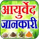 Ayurvedic Upchar आयुर्वेद जानकारी Download on Windows