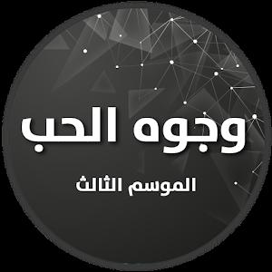 وجوه الحب 3 - Wojouh alhob 3 for PC