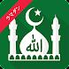 Muslim Pro - ラマダン 2019