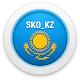 Download SKO_KZ For PC Windows and Mac
