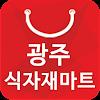 광주식자재마트 - 경기도 광주 식자재 마트 할인 정보