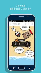 웹툰배달부 - 웹툰 신속 배달 screenshot 5