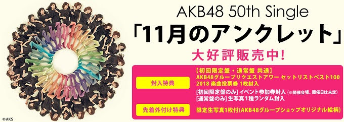 (DVDISO + FLAC) AKB48 50th Single – 11月のアンクレット (