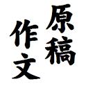 原稿作文 ‐ 縦書エディタ icon