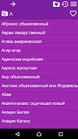 Screenshot of Справочник лекарственных трав