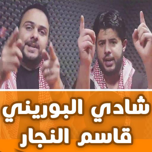 دحات دحية يا ستي : شادي البوريني و قاسم النجار