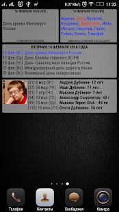 Праздники России (бесплатная) - náhled