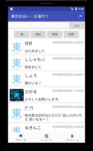 Tokyo dating - friends 2.9.3 screenshots 1