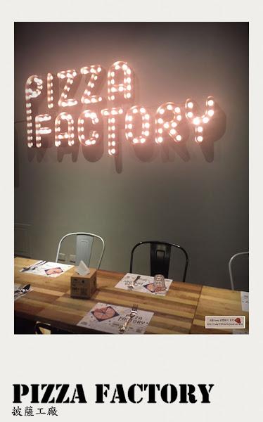 披薩工廠Pizza  Factory(頭份廠) 工業風格三五好友聚會好地方