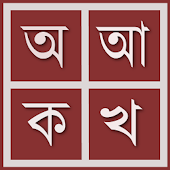 Parboti Bangla Keyboard