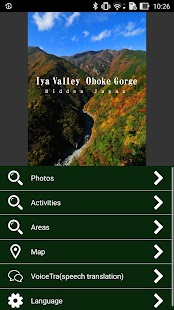 Iya Valley  Oboke Gorge- screenshot thumbnail