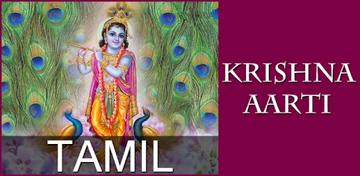 Krishna Aarti - Tamil God Songs - Devotional Songs APK