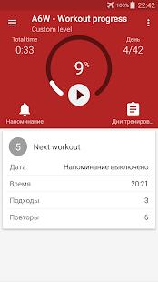 Приложение ежедневные тренировки на андроид