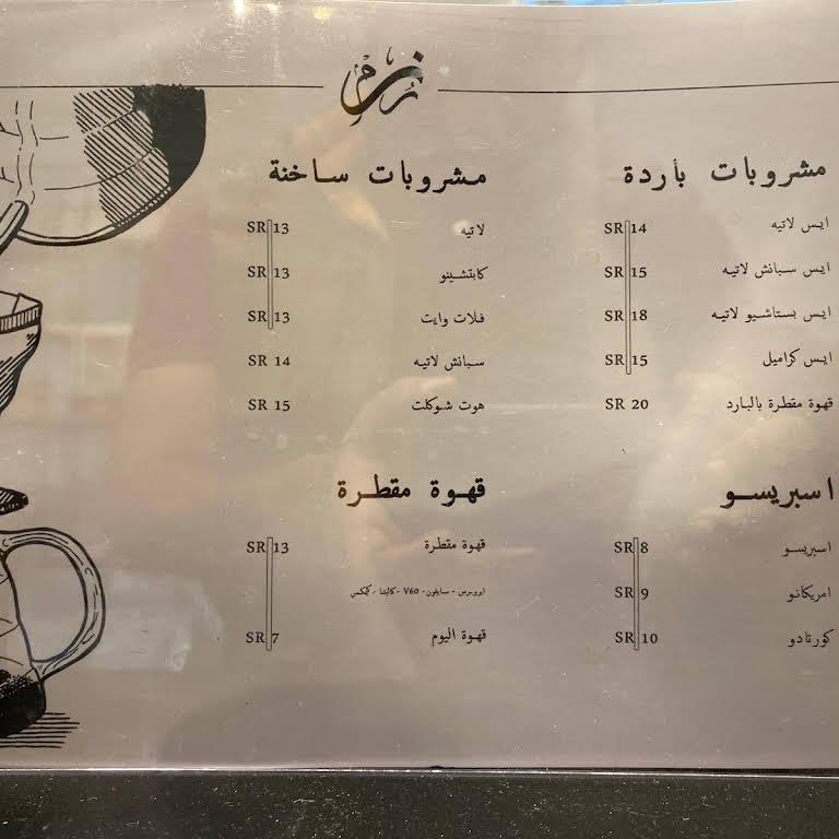 منيو رزم للقهوة المختصة الدوادمى بالاسعار