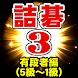 囲碁の先生 詰碁問題3 有段者編 (初段~三段)